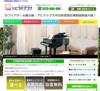 防音室販売/買取はピアノプラザ